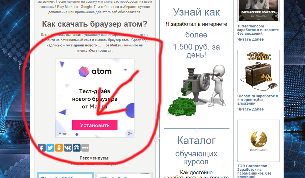 Screenshot атом